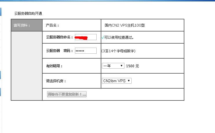 使用ZIDC云服务器开通流程图文教程