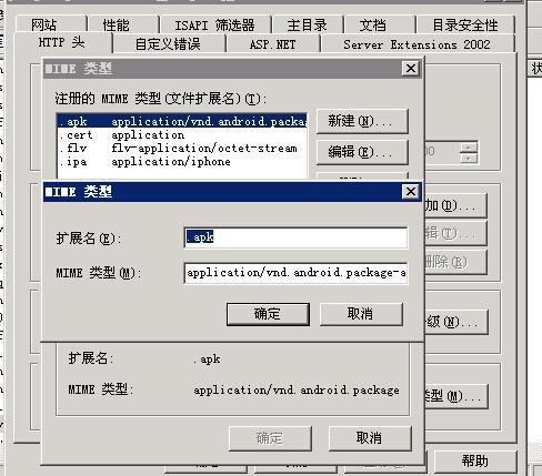 如何让windows服务器IIS支持.apk/.ipa文件下载