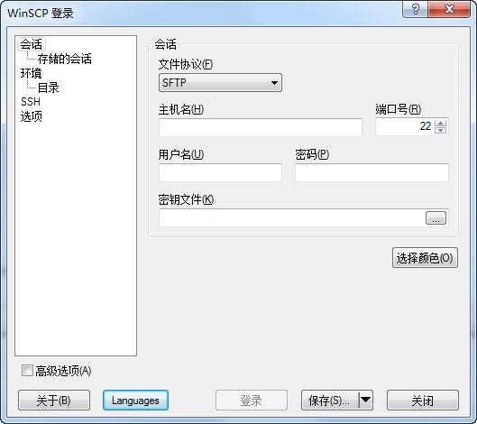 WinSCP(SFTP客户端)V5.5.4绿色中文版