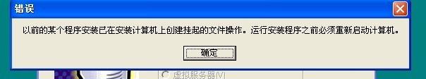 以前的某个程序安装已在安装计算机上创建挂起的文件操作  不用重启的 解决方案
