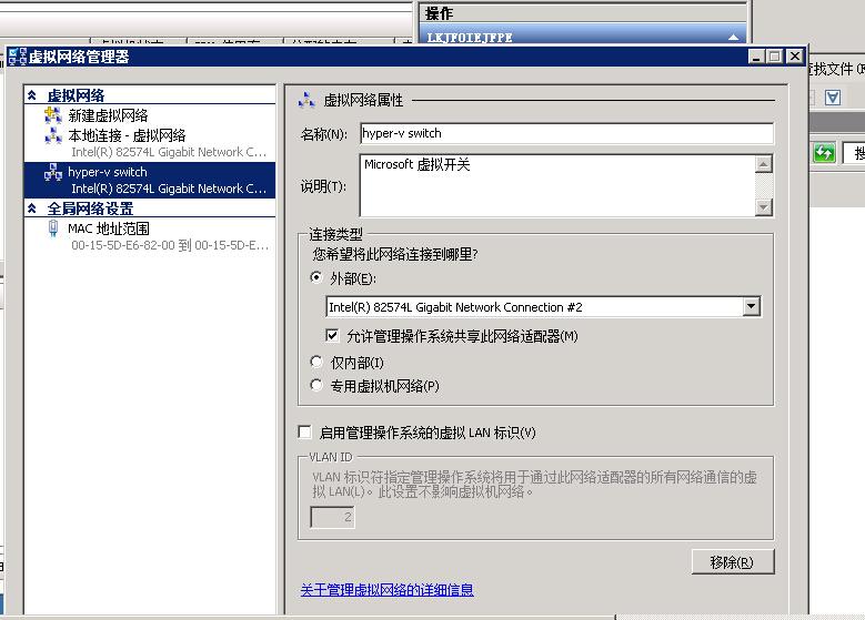 利用微软hyper-v 搭建自己的云服务器或者vps   独立IP