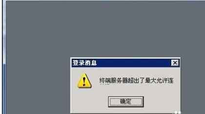 解决2003远程连接  提示终端超出了最大允许连接数