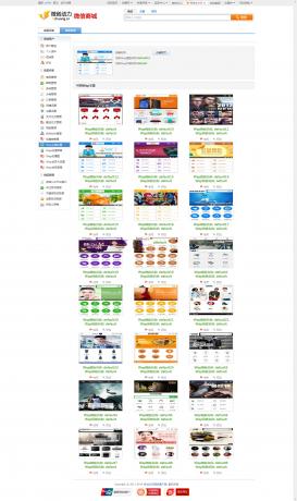 微信商城+电脑商城多用户源码+个人免签支付宝 +24套微信店铺模板
