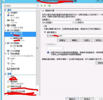 server2012 Hyper-V 虚拟机文件磁盘扩展