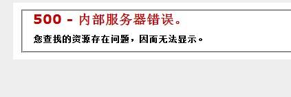php 500 内部服务器错误 您查找的 资源存在问题,因而无法下载