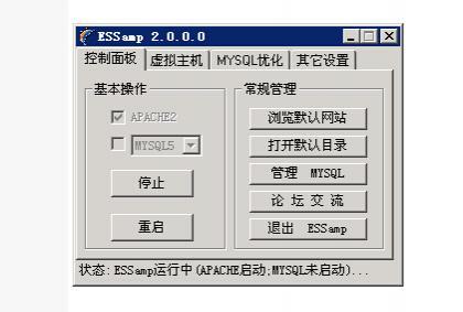 利用ESSamp搭建php网站运行环境