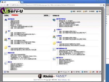 Serv-U FTP Server 10.5.0.11中文企业金版破解版