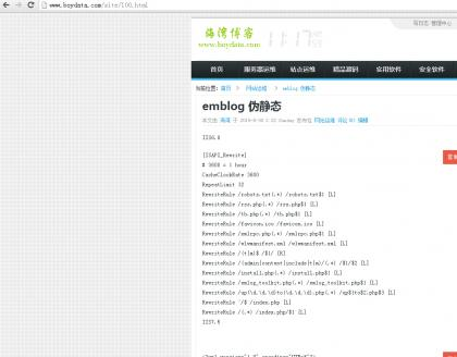 emblog  伪静态