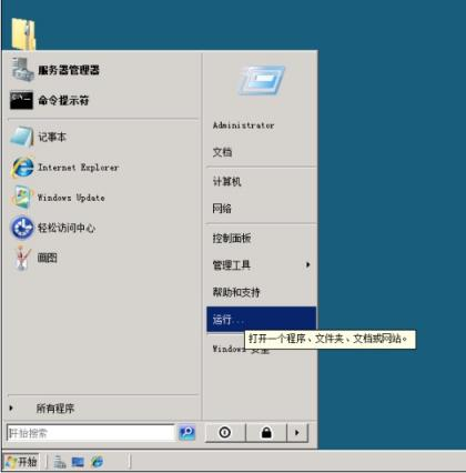 关于阿里云服务器windows 2008系统无法激活教程