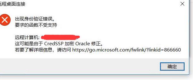 这可能是由于 CredSSP 加密 Oracle 修正