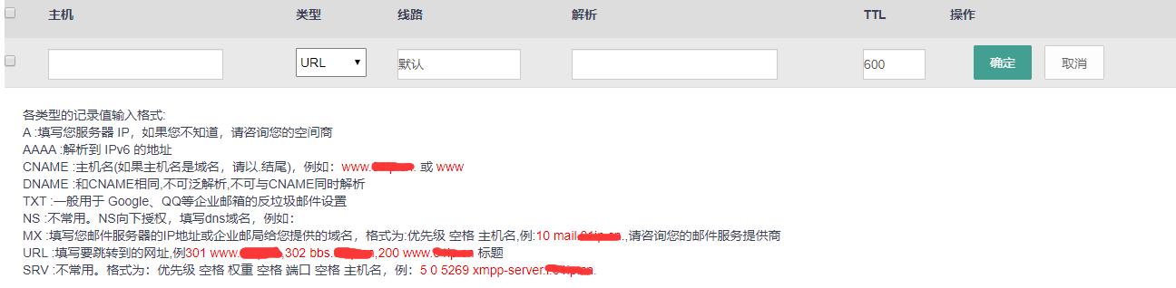 借助CDN的301功能来实现DNS URL 跳转