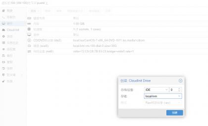 promox  制作centos7 cloud-init 模板教程