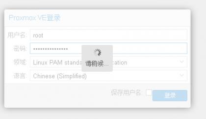 promox使用过程中web gui无法登陆 故障解决