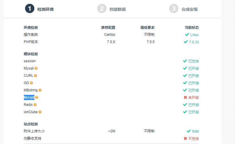 php70扩展支持Mcrypt,宝塔面板