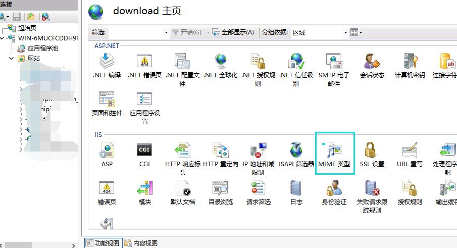 关于IIS10无法下载ISO文件包的解决方法