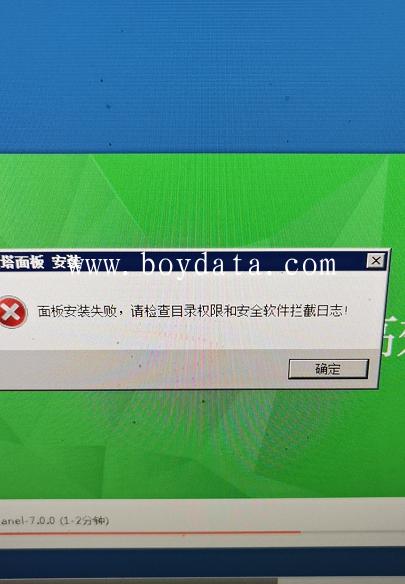 宝塔在win7或者2008安装报错安全软件拦截