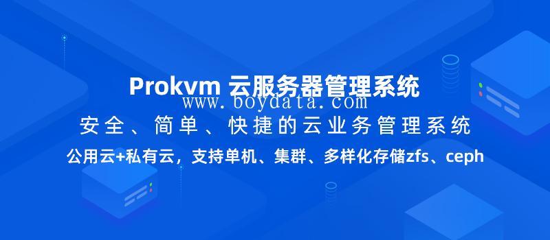 Prokvm云管理系统