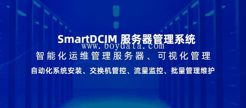 SmartDCIM管理系统