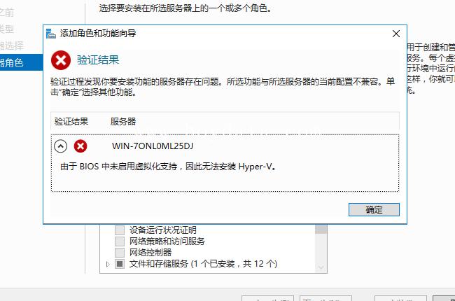 由于BIOS中未启用虚拟化支持,因此无法安装Hyper-V